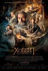 Постер к фильму «Хоббит: Пустошь Смауга»