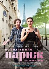 Постер к фильму «Не видать нам Париж, как своих ушей»