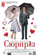 Постер к фильму «Сюрприз»