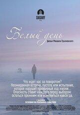 Постер к фильму «Белый день»