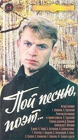 Постер к фильму «Пой песню, поэт»