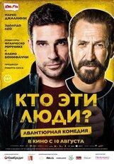 Постер к фильму «Кто эти люди?»