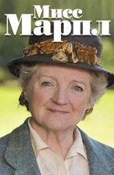 Постер к фильму «Мисс Марпл»