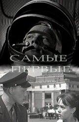 Постер к фильму «Самые первые»