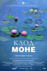 Постер к фильму «Клод Моне: Магия воды и света»