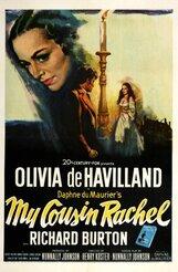 Постер к фильму «Моя кузина Рэйчел»