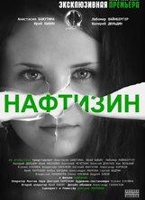 Постер к фильму «Нафтизин»