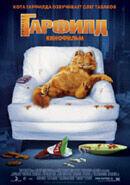 Постер к фильму «Гарфилд»