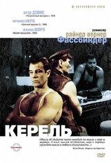 Постер к фильму «Керель»