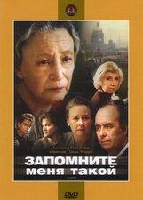 Постер к фильму «Запомните меня такой»