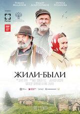 Постер к фильму «Жили-были»