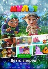 Постер к фильму «Мульт в кино. Выпуск №61: Дети, вперед!»