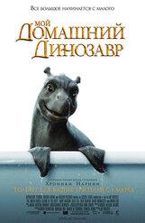 Постер к фильму «Мой домашний динозавр»