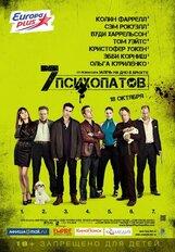 Постер к фильму «Семь психопатов»