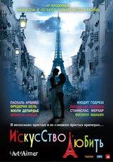 Постер к фильму «Искусство любить»