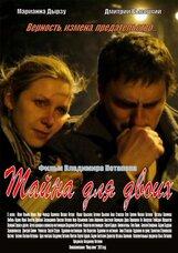 Постер к фильму «Тайна для двоих»