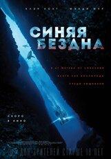 Постер к фильму «Синяя бездна»