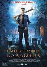 Постер к фильму «Парень с нашего кладбища»