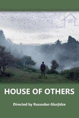 Постер к фильму «Чужой дом»