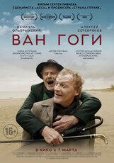 Постер к фильму «Ван Гоги»