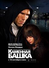 Постер к фильму «Каменная башка»