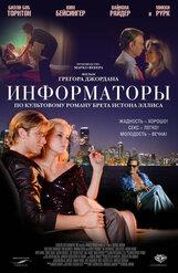 Постер к фильму «Информаторы»