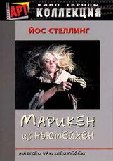 Постер к фильму «Марикен из Ньюмейхен»