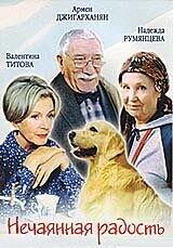 Постер к фильму «Нечаянные радости»