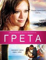 Постер к фильму «Грета»