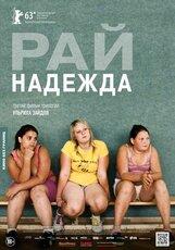 Постер к фильму «Рай. Надежда»