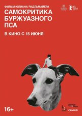 Постер к фильму «Самокритика буржуазного пса»