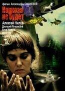 Постер к фильму «Наркоза не будет»