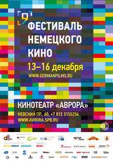 Постер к фильму «Next Generation 2012»
