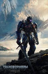 Постер к фильму «Трансформеры: Последний рыцарь»