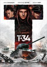 Постер к фильму «Т-34»