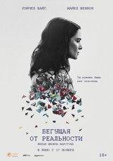Постер к фильму «Бегущая от реальности»