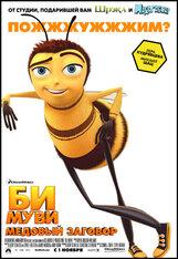 Постер к фильму «Би Муви: медовый заговор»