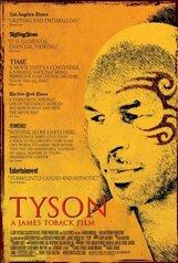 Постер к фильму «Тайсон»