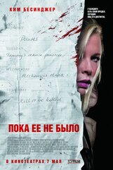 Постер к фильму «Пока ее не было»