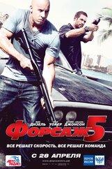 Постер к фильму «Форсаж 5»