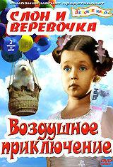 Постер к фильму «Слон и веревочка»