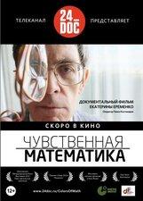 Постер к фильму «Чувственная математика»
