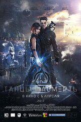 Постер к фильму «Танцы насмерть»