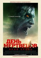 Постер к фильму «День мертвецов: Злая кровь»