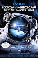 Постер к фильму «Космическая станция IMAX 3D»