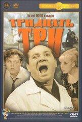 Постер к фильму «Тридцать три»