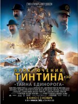 Постер к фильму «Приключения Тинтина: Тайна единорога IMAX 3D»