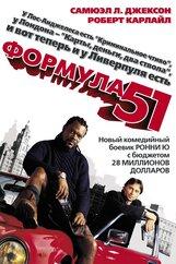 Постер к фильму «Формула 51»