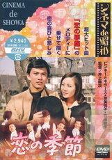 Постер к фильму «Сезон любви»