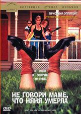 Постер к фильму «Не говори маме, что няня умерла»